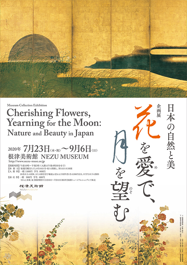 Cherishing Flowers, Yearning for the Moon Nature and Beauty in Japan