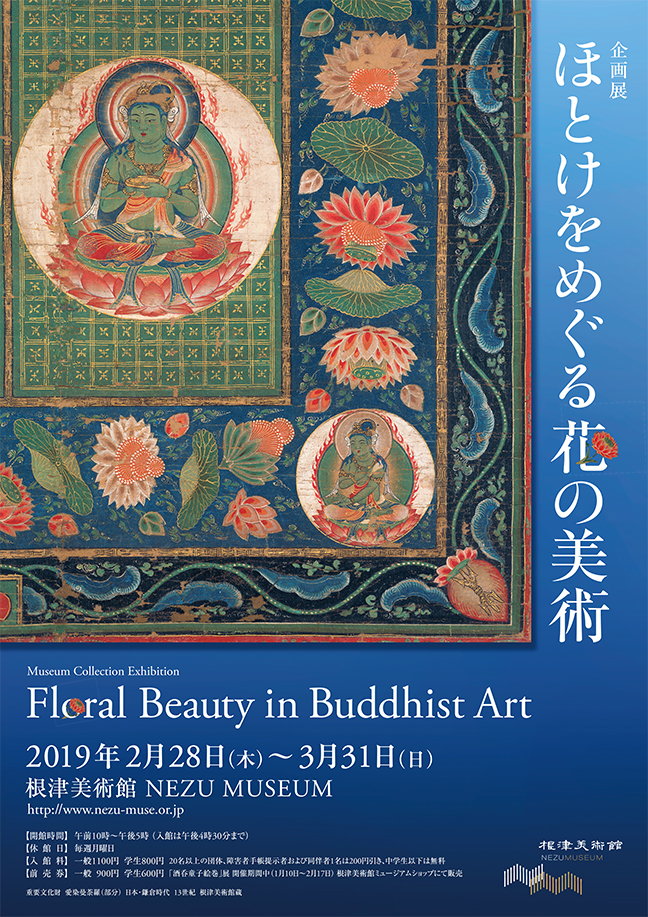 Floral Beauty in Buddhist Art