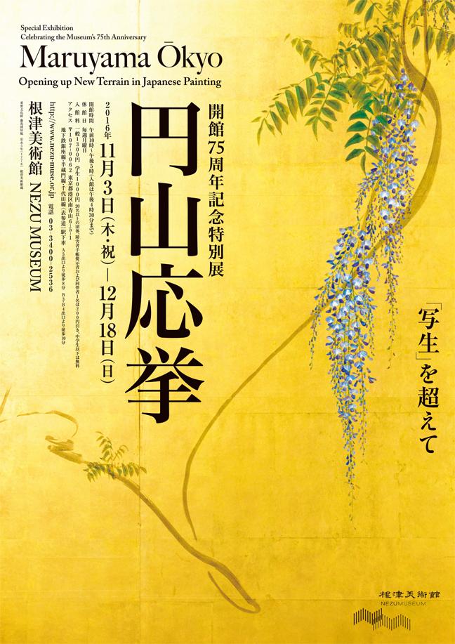 http://www.nezu-muse.or.jp/jp/exhibition/images/img_maruyamaokyo.jpg
