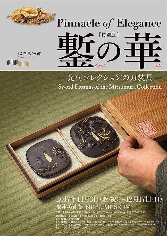 http://www.nezu-muse.or.jp/jp/exhibition/images/pinnacle_of_elegance.jpg