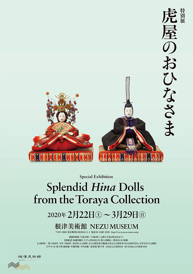 Splendid Hina Dolls from the Toraya Collection
