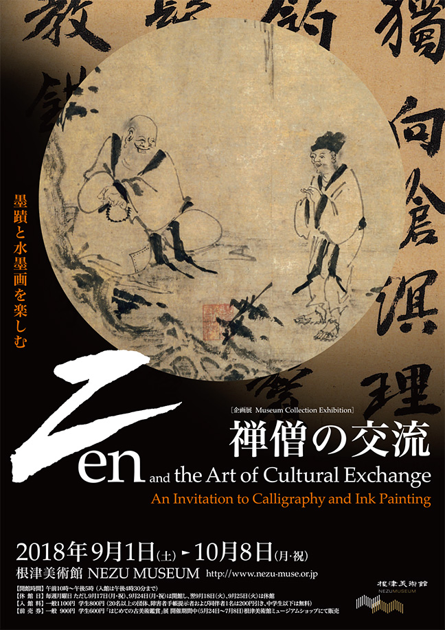 Zen and the Art of Cultural Exchange